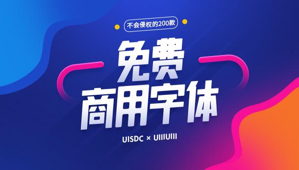 可商用!2020 年免费中文字体最全合集